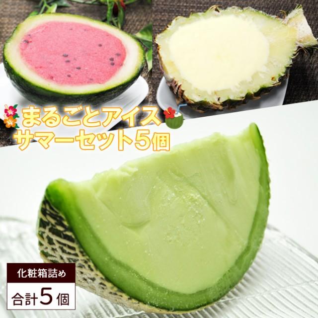 まるごと フルーツ サマー アイスセット(スイカ2個、メロン2個、パイナップル1個)送料無料 パイナップル アイス フルーツアイス イベン
