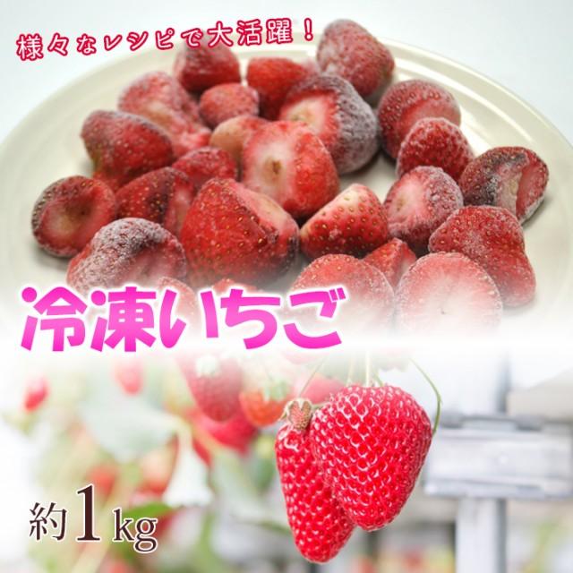 【送料無料】冷凍 イチゴ 約1kg ※いちご、苺、ベリー、ストロベリー、冷凍、サイズ混合、訳あり/ 沖縄.離島配送不可
