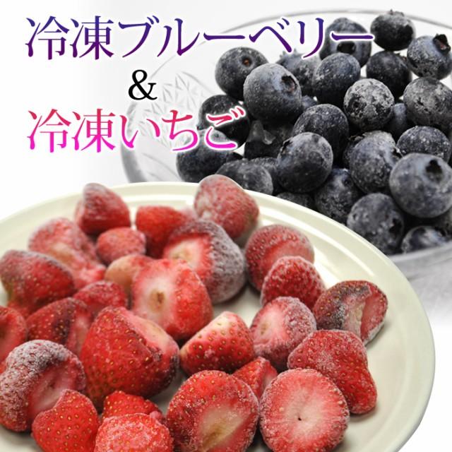 【送料無料】冷凍 ブルーベリー 約1kg と 冷凍 イチゴ 約1kg ※いちご、苺、ベリー、ストロベリー/ 沖縄.離島配送不可