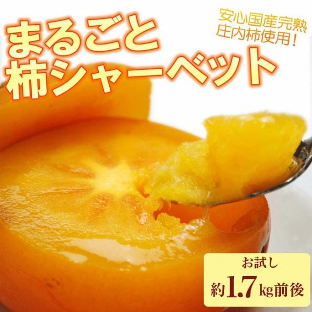 【送料無料】まるごと柿シャーベット約1.7kg前後(玉数未定)/沖縄.離島配送不可