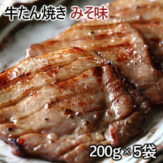 送料無料 牛福 牛たん焼き みそ味 1kg(200g×5袋) 冷凍、牛タン、熟成 / 沖縄.離島配送不可