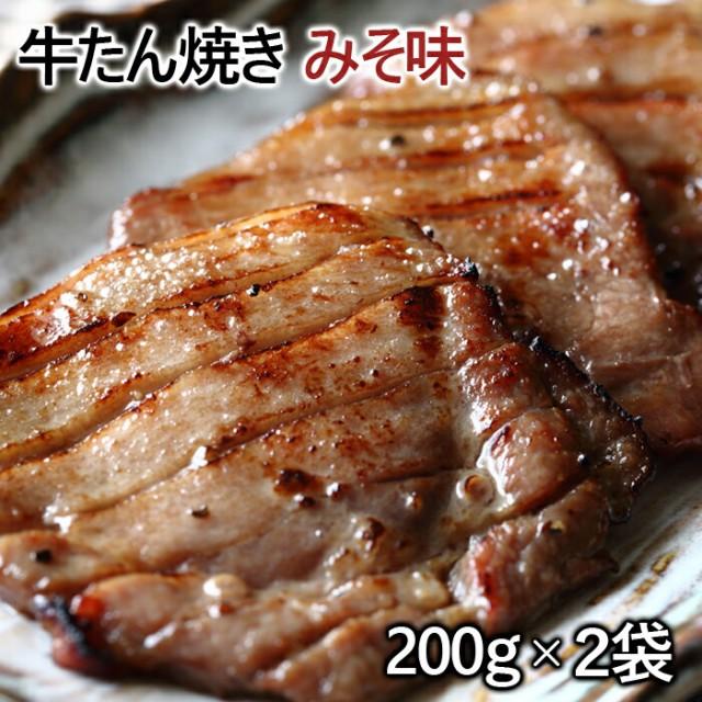 送料無料 牛福 牛たん焼き みそ味 400g(200g×2袋) 冷凍、牛タン、熟成 / 沖縄.離島配送不可