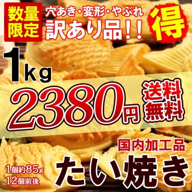【送料無料】たい焼き 訳あり 国内加工品 鯛焼き タイヤキ おやつ つぶあん 小豆 あんこ ティータイム 1kg 12個前後入 送料無料 セール