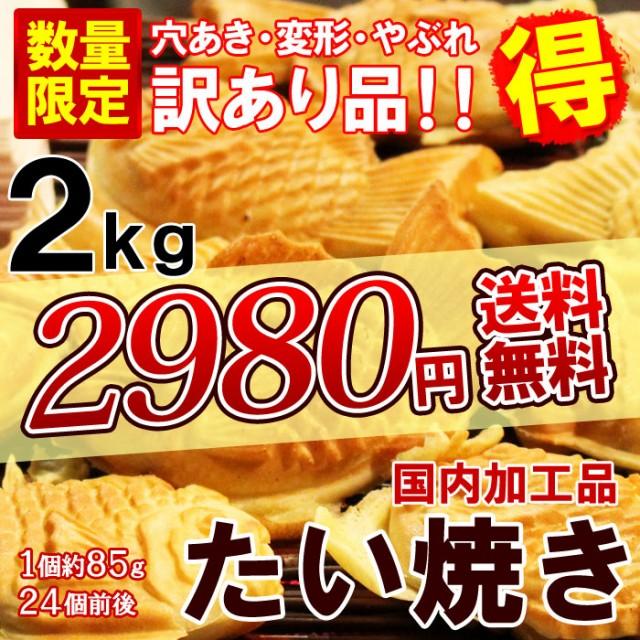 【送料無料】たい焼き 訳あり 国内加工品 鯛焼き タイヤキ おやつ つぶあん 小豆 あんこ ティータイム 2kg 24個前後入 送料無料 セール