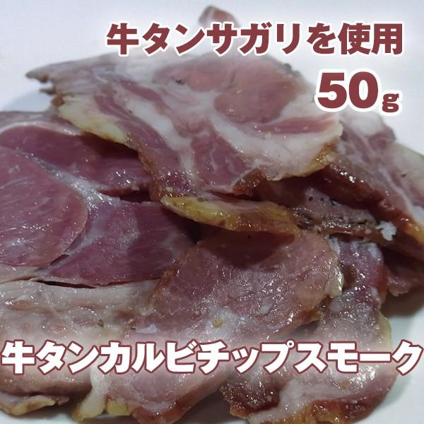 牛タンカルビチップスモーク 50g牛たん サガリ 使用 ぎゅうたん 弾力 程よい脂 コリコリ 歯ごたえ サラダ トッピング ビール おつまみ