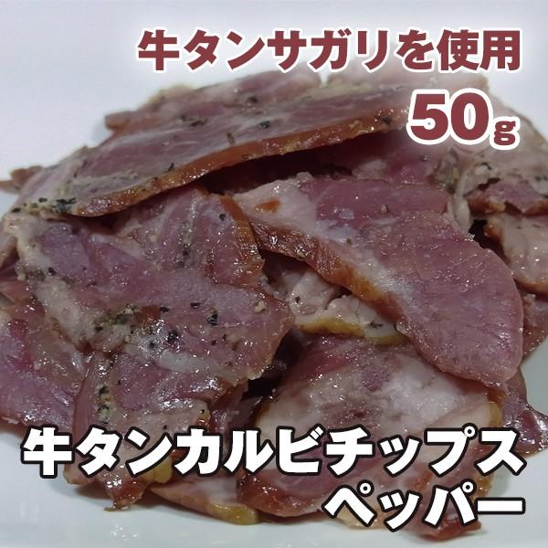 牛タンカルビチップスペッパー 50g 胡椒 牛たん サガリ 使用 ぎゅうたん 弾力 程よい脂 コリコリ 歯ごたえ サラダ トッピング おつまみ