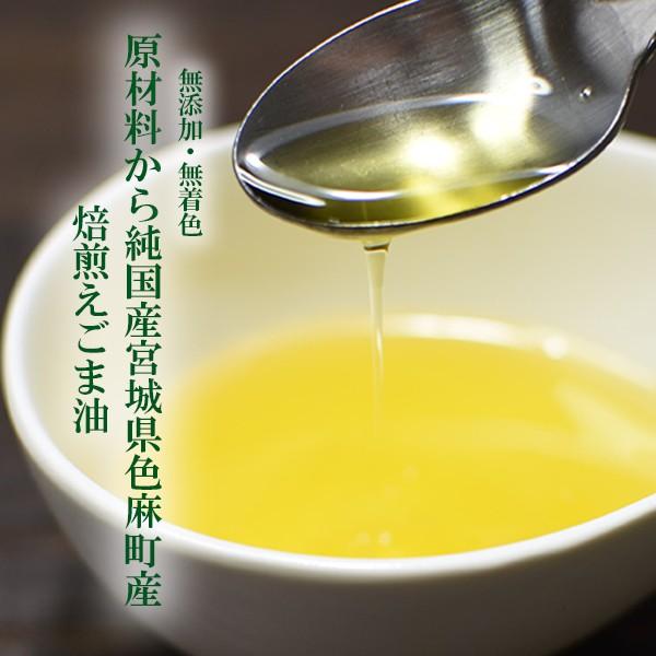 国産 宮城県 色麻町産 焙煎えごま油