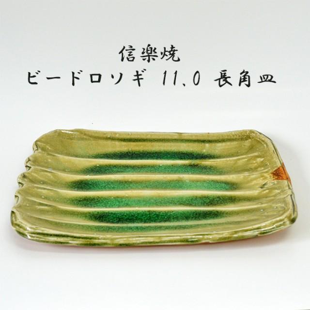 信楽焼 ビードロソギ 料亭 業務用食器 ホテル 旅館 飲食店 日本製 11.0 長角皿 26104-668 しがらきやき 自然釉 灰釉 ビードロ釉 和食器