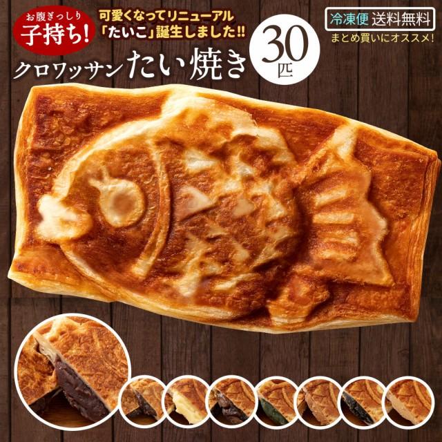 たい焼き 和菓子 クロワッサン たいやき 選べる 30匹 セット つぶあん こしあん クリーム ルビー チョコ 豆 餡 [ 鯛焼き スイーツ お菓子