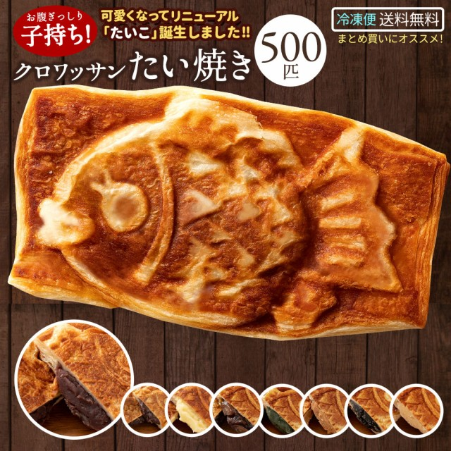 たい焼き 和菓子 クロワッサン たいやき 選べる 500匹 セット つぶあん こしあん クリーム ルビー チョコ 豆 餡 [ 鯛焼き スイーツ お菓