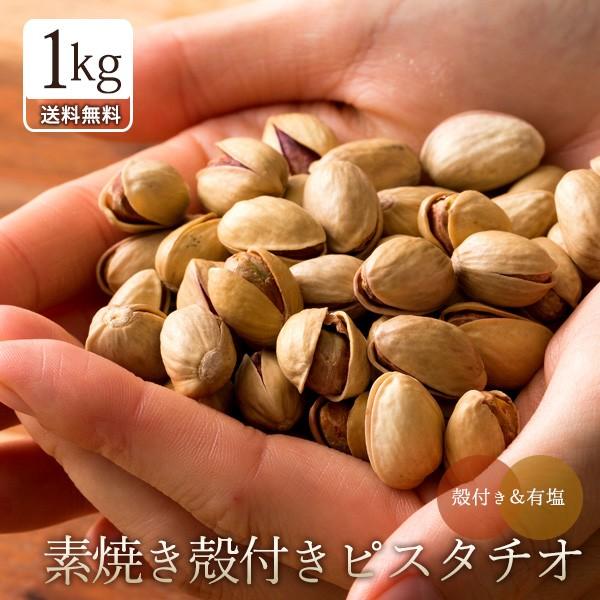ナッツ 素焼き 有塩 殻付き ピスタチオ 1kg(500g×2) 大粒 アメリカ産 [ おつまみ おやつ ぴすたちお 殻つき 殻あり 食品 高級ナッツ 塩