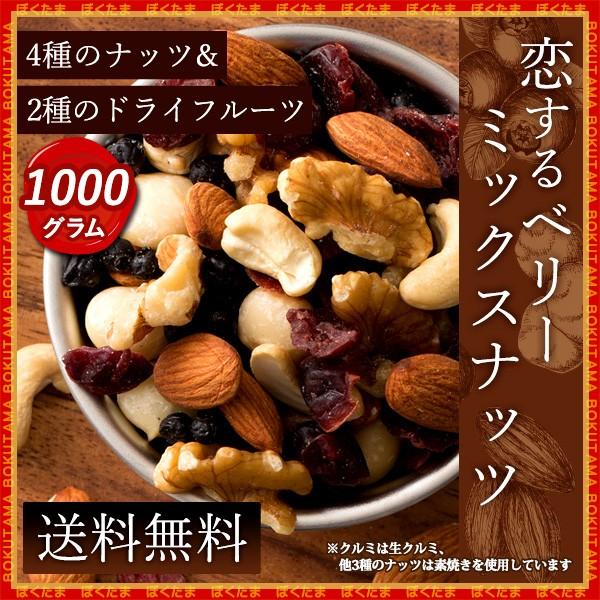 ナッツ ミックスナッツ 無添加 無塩 ベリー入りミックスナッツ 1kg (250gx4) トレイルミックス [ ドライフルーツ アーモンド 生くるみ カ