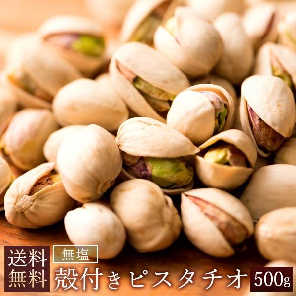 ナッツ ピスタチオ 無塩 殻付きピスタチオ 500g アメリカ産 [ 素焼き ロースト 殻付き 殻つき 殻あり ぴすたちお おつまみ おやつ ] 送料