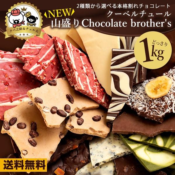 チョコレート 割れチョコ ミックス 『山盛りChocolate Brothers 1kg (定番セットのクベ之助)と(変わり種セットのチュル太) 2種から選べる