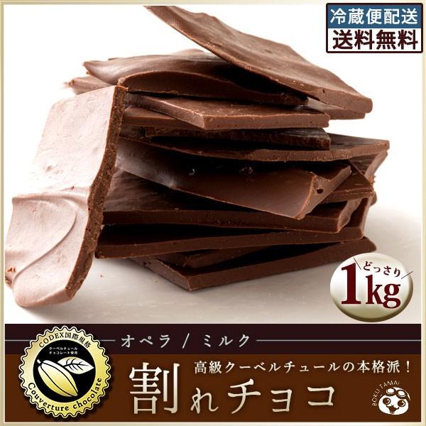 チョコレート 割れチョコ ミルク 『 オペラ 1kg 』 訳あり スイーツ 送料無料 [ クーベルチュール チョコ 割れチョコレート スイーツ ]