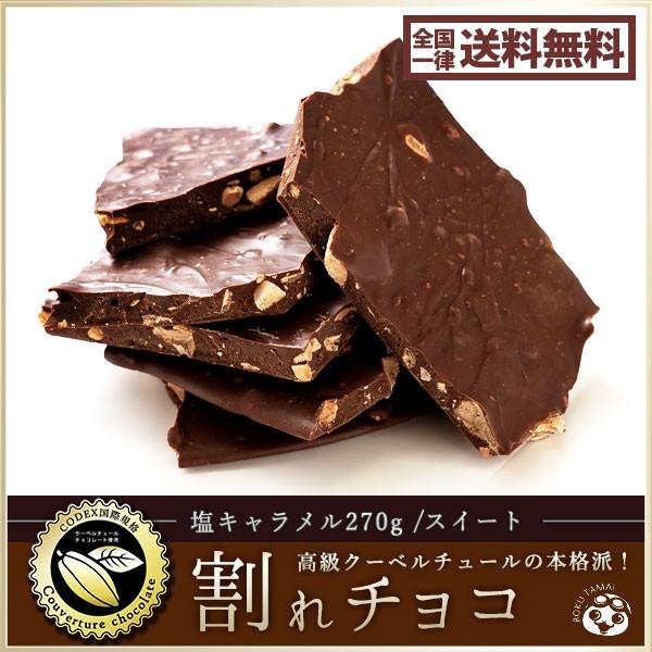 チョコレート 割れチョコ スイート 『 塩キャラメル 240g 』 訳あり スイーツ 送料無料 [ クーベルチュール チョコ 割れチョコレート 100