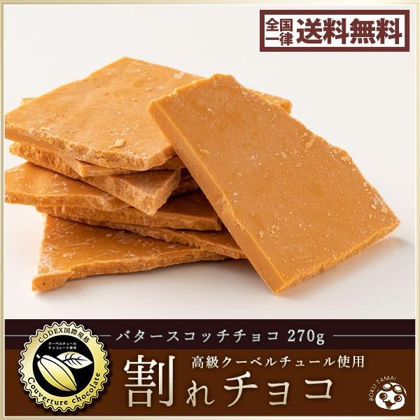 チョコレート 割れチョコ 『 バタースコッチチョコ 240g 』 訳あり スイーツ 送料無料 [ クーベルチュール チョコ 割れチョコレート 1000