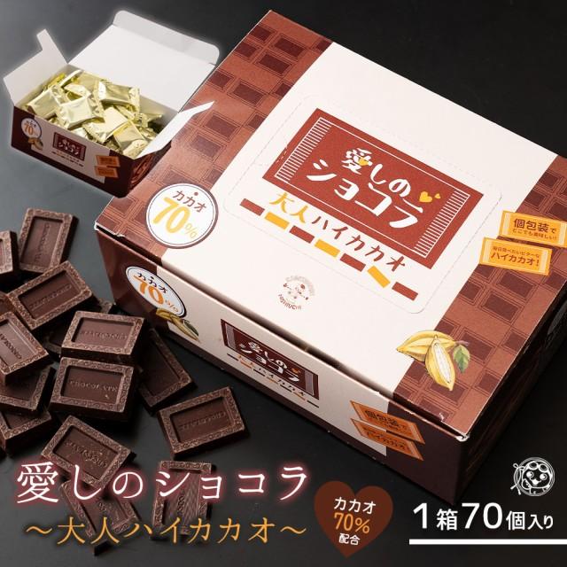 カカオ 70 パーセント チョコ