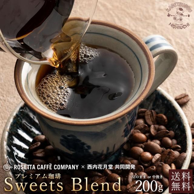 コーヒー コーヒー豆 送料無料 ケーキに合う珈琲 200g スイーツブレンド 珈琲豆 お試し 挽きかたが選べる! [ 豆のまま / 中挽き ] バリ