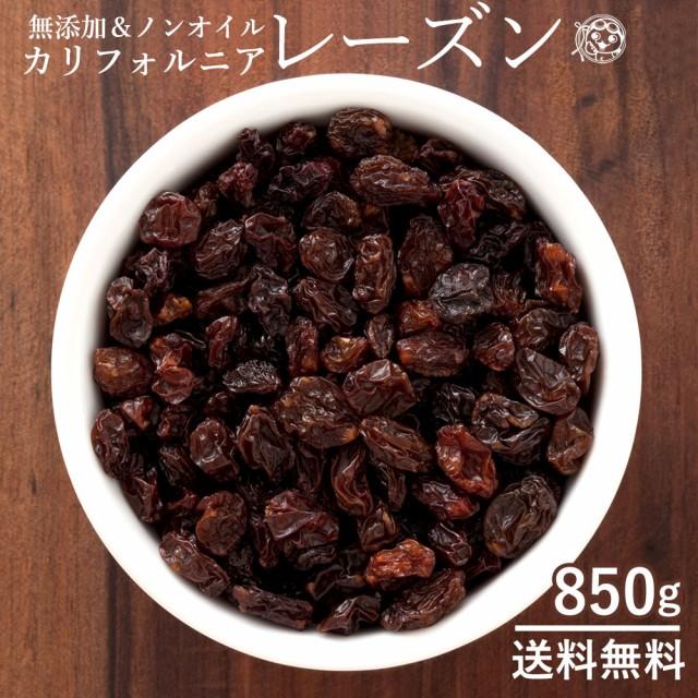 レーズン ノンオイル カリフォルニアレーズン 850g ドライフルーツ 無添加 砂糖不使用 [ 果物 ほしぶどう 干しぶどう 干し葡萄 葡萄 ブド