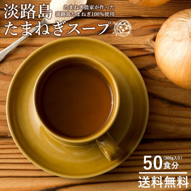 国産 玉ねぎスープ オニオンスープ 約20食分 (120g 粉末タイプ) 淡路島産100% 玉葱 タマネギ 乾燥スープ 送料無料