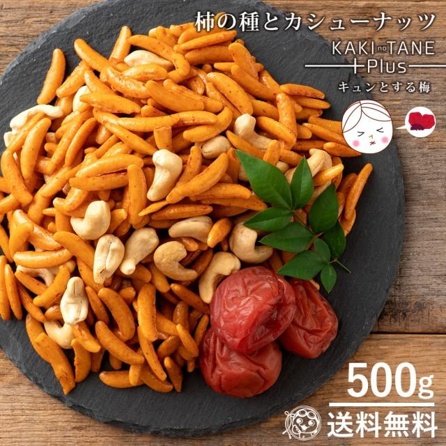 カシューナッツ 柿の種 送料無料 大容量 500g 山盛り柿の種とカシューナッツ キュンとする梅味 [ あられ おかき お菓子 ナッツ おつまみ
