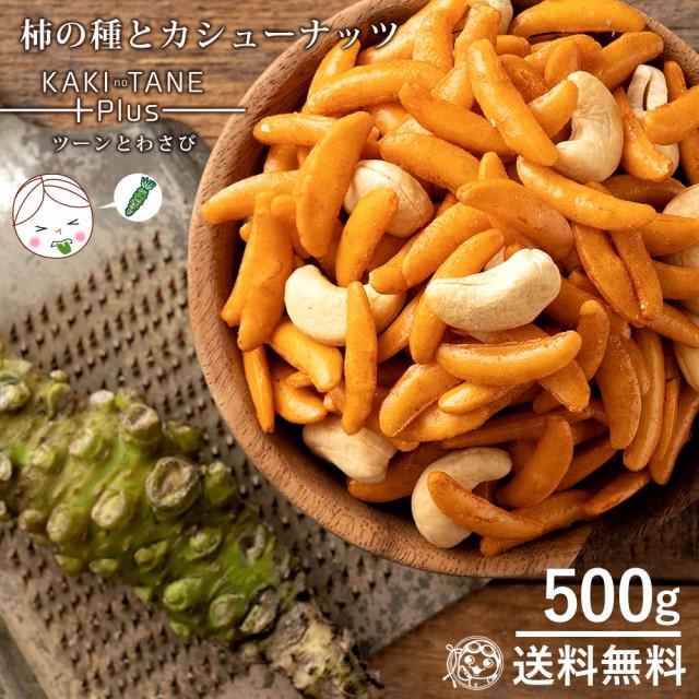 カシューナッツ 柿の種 送料無料 大容量 500g 山盛り柿の種とカシューナッツ ツーンとわさび味 [ あられ おかき お菓子 ナッツ おつまみ