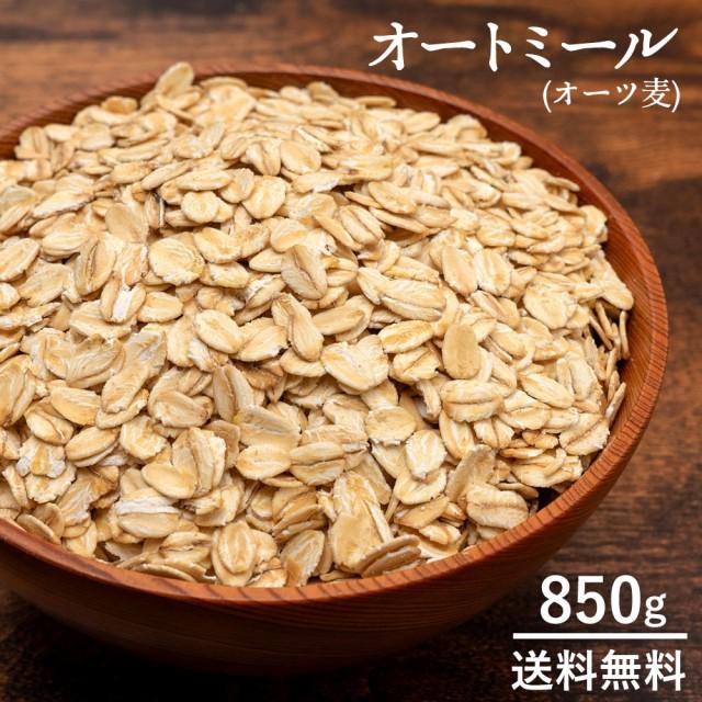 オートミール 850g 送料無料 [ 業務用 オーツ麦 燕麦 食物繊維 砂糖不使用 シリアル グラノーラに 製菓製パン材料 ダイエット ] グルメ
