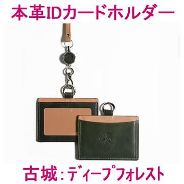 本革IDカードホルダー(古城:ディープフォレスト) (レザー レディース メンズ 皮 カード入れ カードケース ネックストラップ 社員証)
