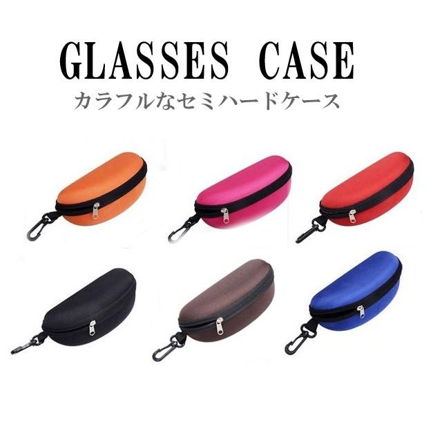 メガネケース 眼鏡ケース フック付き 送料無料 ブルー ピンク オレンジ ブラック レッド ブラウン ハードケース