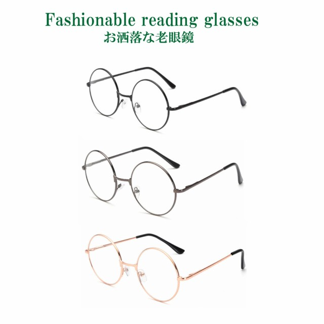 お洒落 老眼鏡 軽い 丸メガネ ブラック シルバー ゴールド メンズ レディース リーディンググラス シニアグラス 父の日 祖父