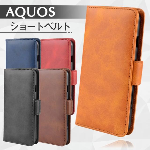 スマホケース 手帳型 ショートベルト AQUOS R5G ケース 手帳型 AQUOS sense3 ケース 手帳型 SHG01 ケース 手帳型 SHV45 ケース 手帳型 SH