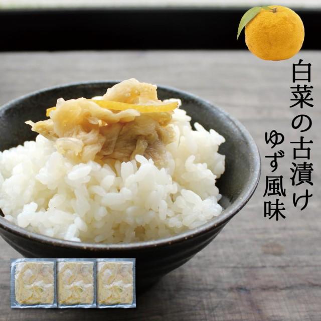 白菜の熟成古漬け/ゆず風味100g×3袋セット/国産/宮崎県産/出荷目安:1〜2週間程度