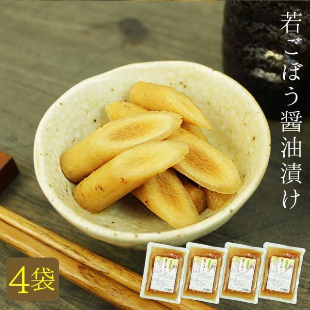 若ごぼう醤油漬け/80g×4袋セット/宮崎産若掘りゴボウ使用/出荷目安:1〜2週間程度