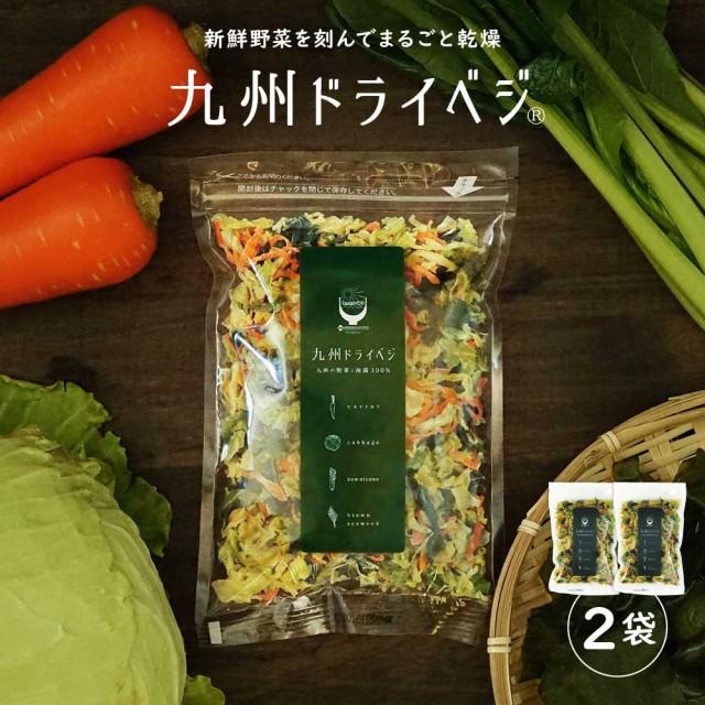 『九州ドライベジ』100g×2袋(お湯で戻して約1kg)九州産乾燥野菜ミックス<お届け目安:1〜2週間程度>