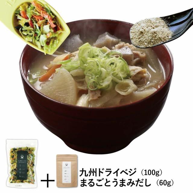 九州ドライベジ&まるごとうまみだしセット/九州産/乾燥野菜/出荷目安:1〜2週間程度