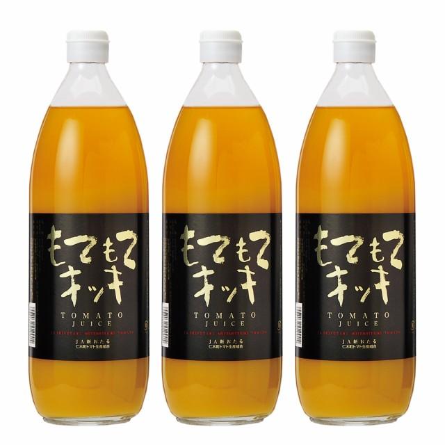 北海道 仁木町産 もてもてキッキ ミニトマトジュース(イエローミミ) 1000ml×3本
