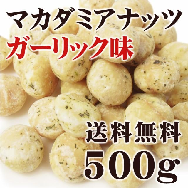 マカダミアナッツ 大粒(ホール) ロースト オニオンガーリック味 500g【メール便送料無料】