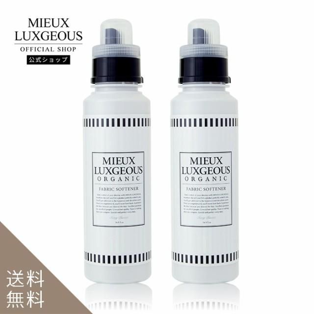 ミューラグジャス 柔軟剤 〜Sexy Sweetの香り〜 2本セット