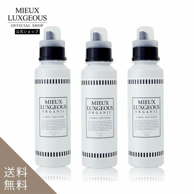 ミューラグジャス 柔軟剤 〜Sexy Sweetの香り〜 3本セット