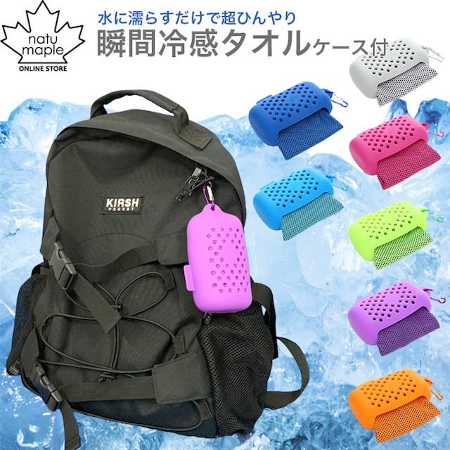 シリコンケース1 冷感タオル 2枚セット ひんやりクールタオル 冷却タオル カラビナ ケース付き 熱中症対策 子供 バックに簡単取付 青