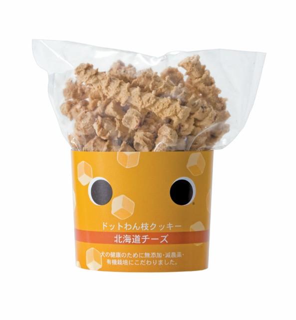 犬 おやつ 無添加 国産 ドットわん枝クッキー 北海道チーズ イリオスマイル