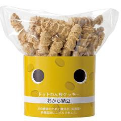 犬 おやつ 無添加 国産 ドットわん枝クッキー おから納豆 イリオスマイル