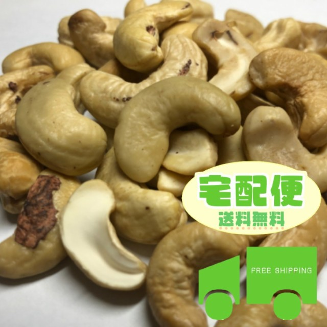 ベトナム産カシューナッツ素焼き3kg(1kg×3袋)  宅配便 送料無料※ご注文〜10日前後(土日祝除く)での発送を予定