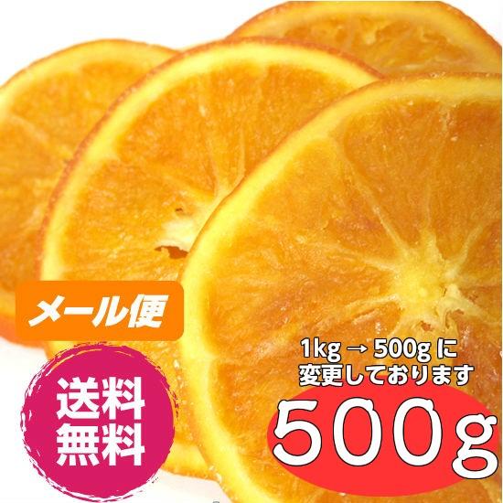 ドライオレンジスライス 500g  メール便 送料無料※5営業日以内での出荷を予定