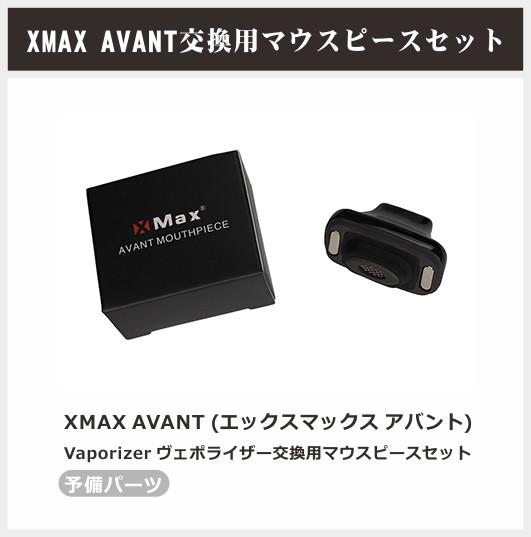 XMAX AVANT Vaporizer ヴェポライザー 加熱式電子たばこ 交換用マウスピースセット 予備パーツ