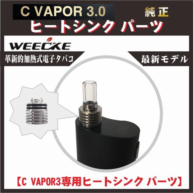 WEECKE C-VAPOR3 ヒートシンク パーツ 葉タバコ専用 加熱式電子タバコ ベポライザー