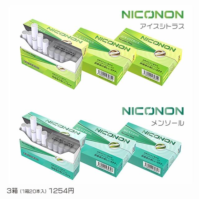 NICONON ニコノン ニコチンゼロ 3箱 (1箱20本入) 喫煙補助 アイコス互換機 加熱式スティック メンソール ミント 柑橘 アイスシトラス 加