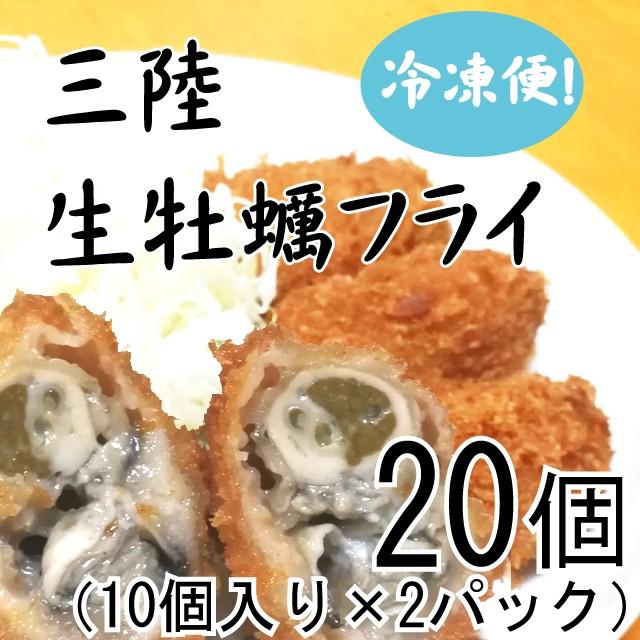 三陸生牡蠣フライ 20個(10個入り2パック)