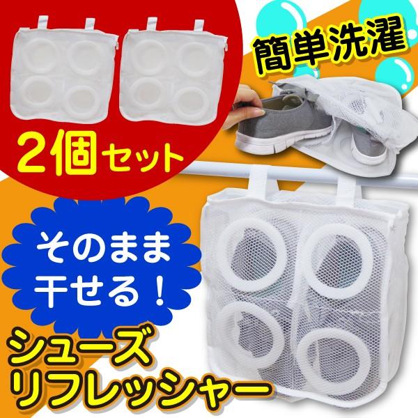 靴洗い専用洗濯ネット 2個セット スニーカーなどシューズを洗濯機で丸洗いしてそのまま干せる便利グッズ、ランドリーネット!